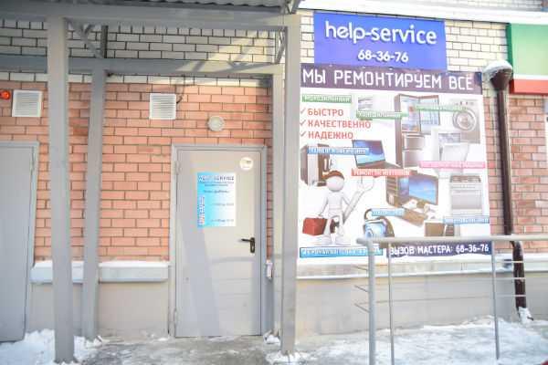 в сервисном центре help-service