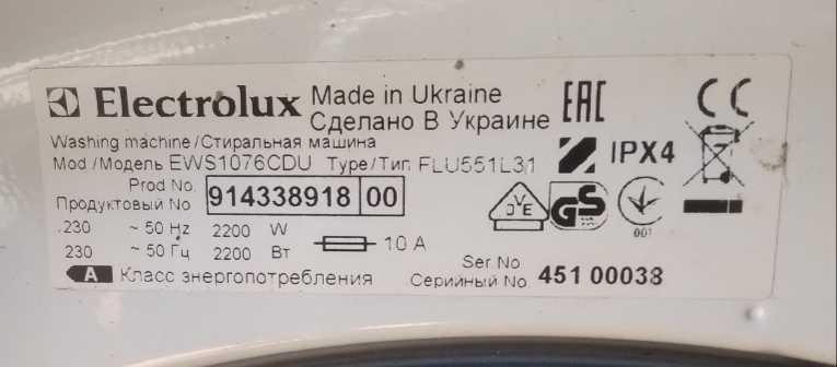 Прошу  помощи, нужна  прошивка  для стиральной машины Electrolux EWS1076CDU