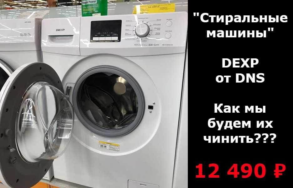 DNS стала производить стиральные машины DEXP