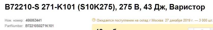 варистор 275.jpg