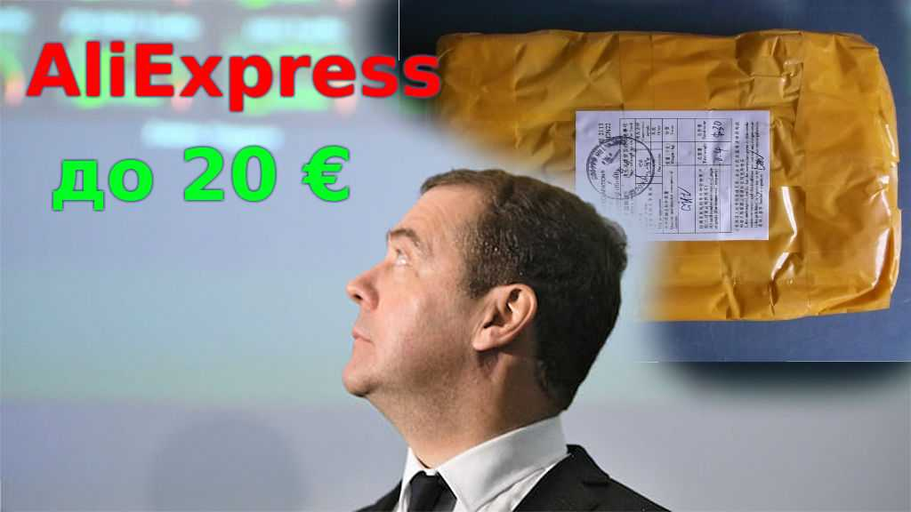 Медведев одобрил закон о пошлине посылок с Aliexpress от 20 евро