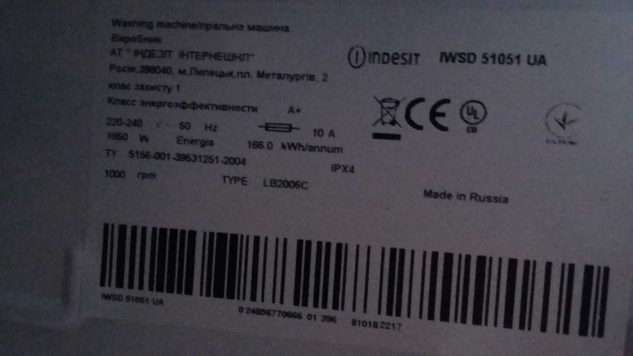 Всем привет Стиралка Indesit IWSD51051  UA Нужна прошивка
