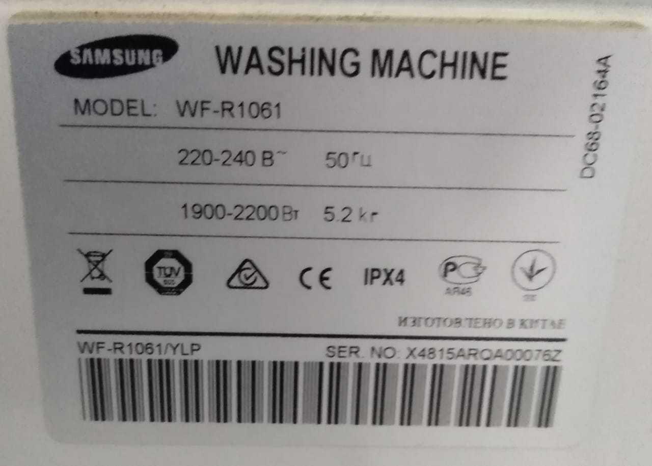 Подскажите парт номер бойника барабана Samsung WF-R1061.