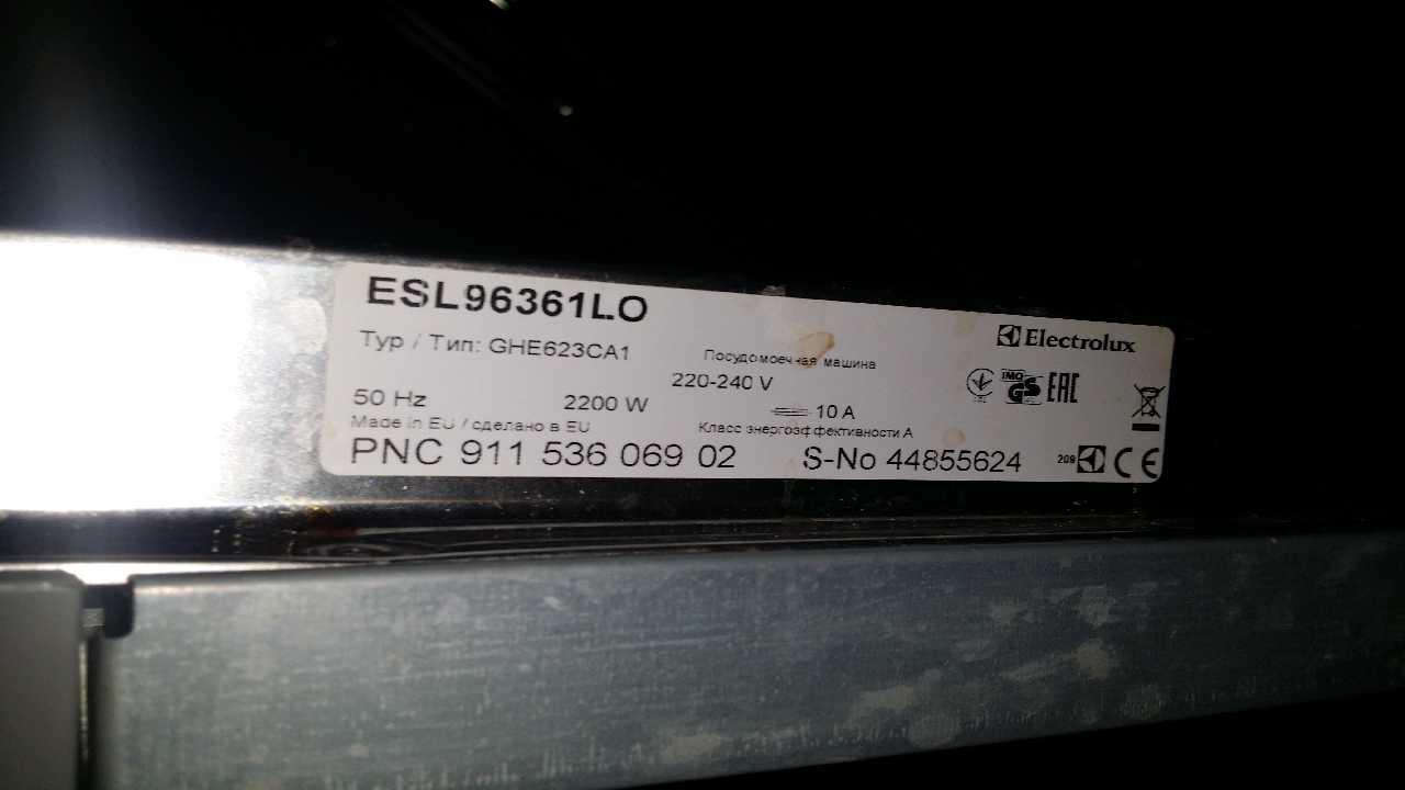 Нужна прошивка на ППМ Electrolux ESL96361LO