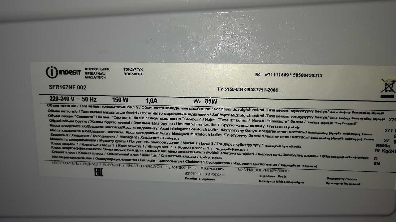 Морозилка indesit sfr167nf.002
