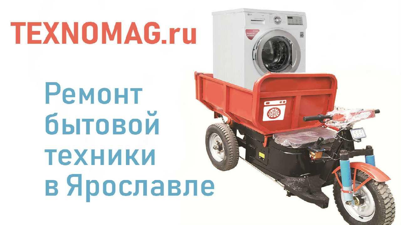 Инновационный способ перевозки стиральных машин