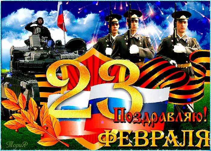 23 февраля  День защитника Отечества !!!