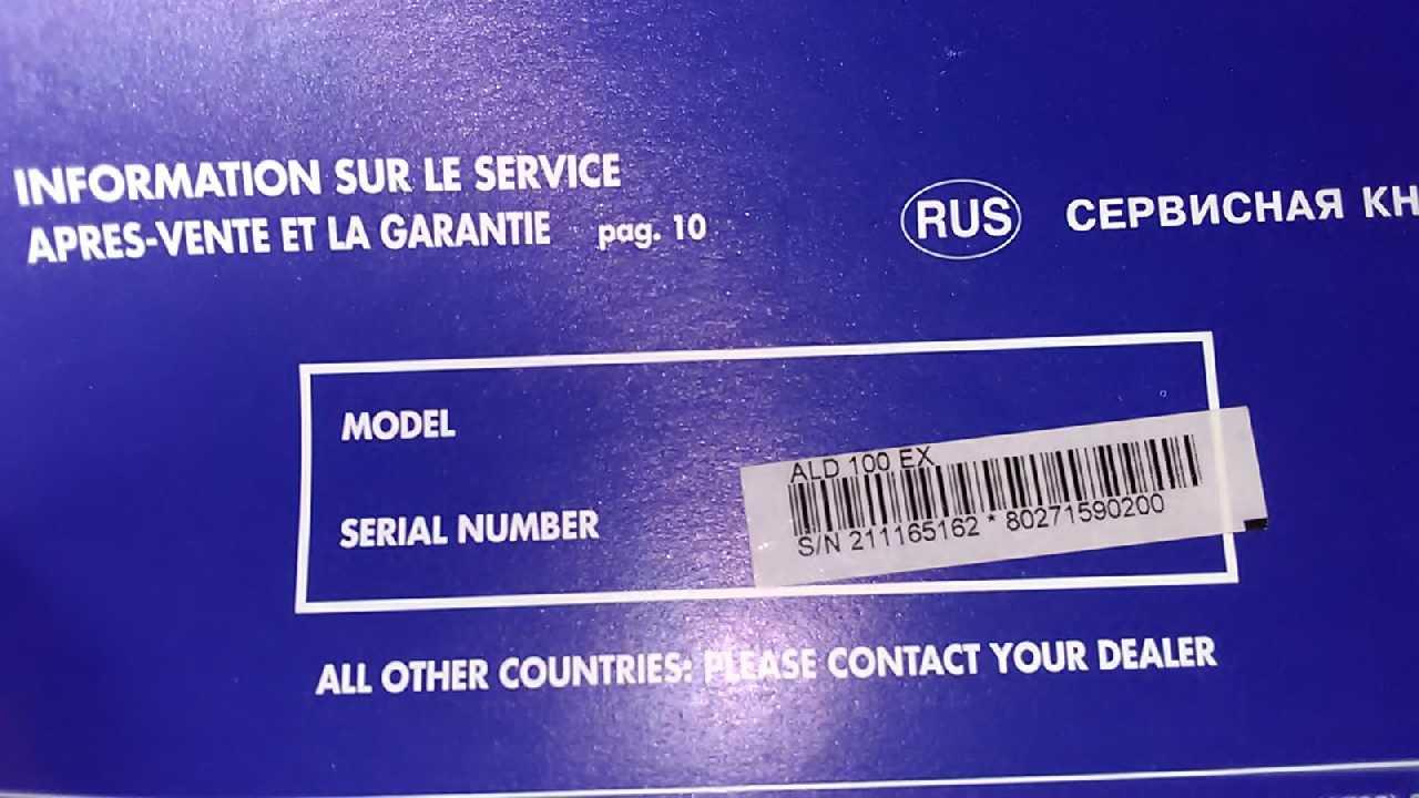 Нужна прошивка Ariston ALD100EX 80271640100