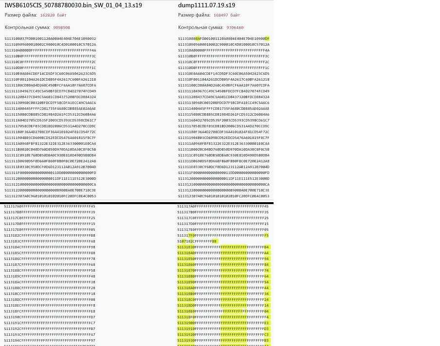 Сравнение DUMP до и после прошивки в SP107158.