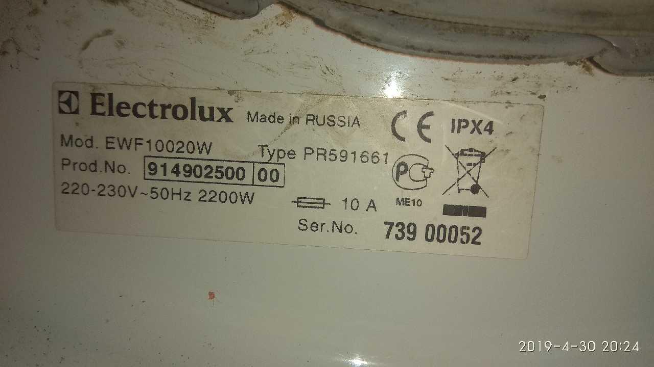 Стиралка Electrolux EWF10020w нужна прошивка.