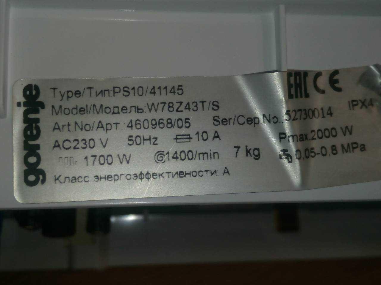 Куплю модуль управления сма gorenje w78z43t/s
