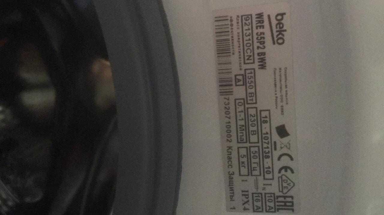 Beko wre-55p2 bww после 380вольт, замена процессора!