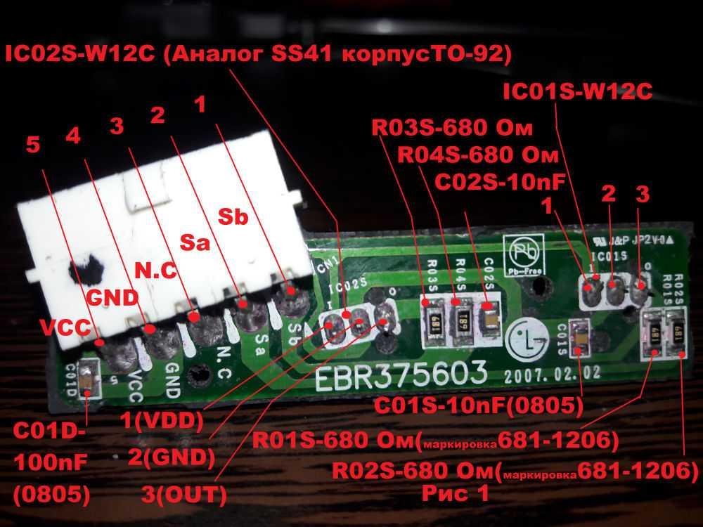 Ремонт Датчика Холла СМА LG (6501KW2001A)
