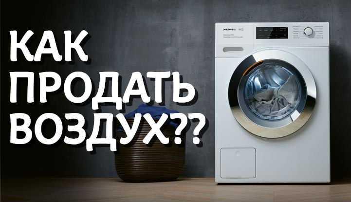 Miele продает стиральную машину с быстрой стиркой за 85 т.р.
