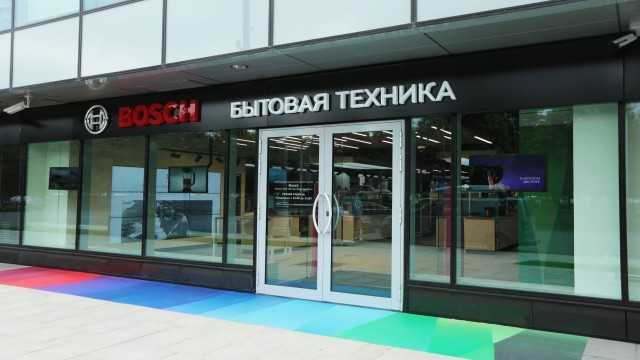 Фирменный магазин Bosch открыт на Цветном бульваре в Москве