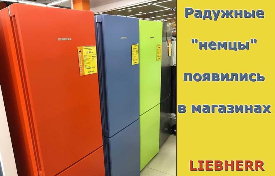 Liebherr выпустила линейку холодильников в ярком цвете