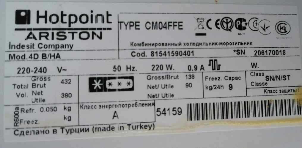 Нужна прошивка на холодильник Hotpoint Ariston 4D B/HA