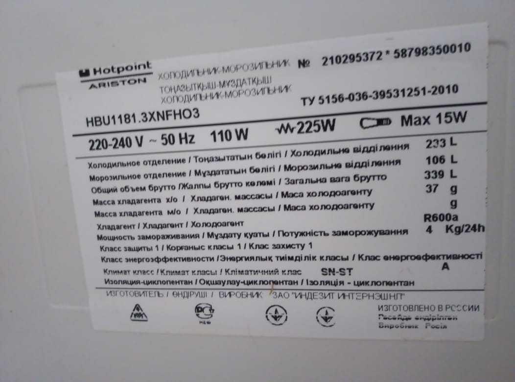 Холодильник Hotpoint Ariston №210295372*58798350010 нужна прошивка
