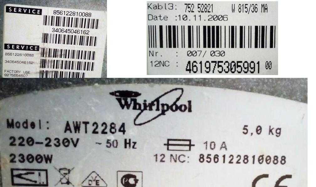 СМА  Whirlpool AWT-2284 не заливает воду