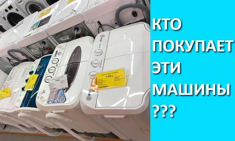 В магазинах продолжают продавать не автоматические стиральные машины
