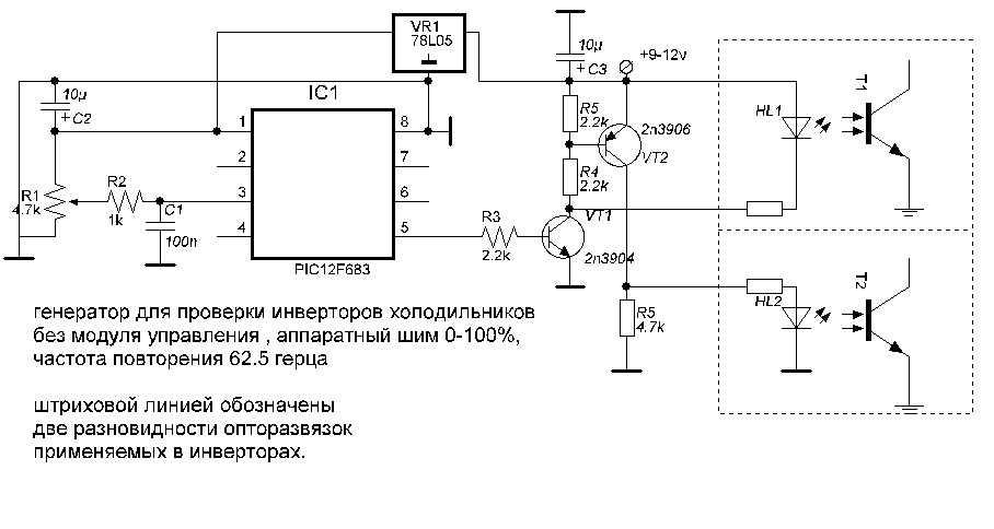 генератор для инверторных компрессоров