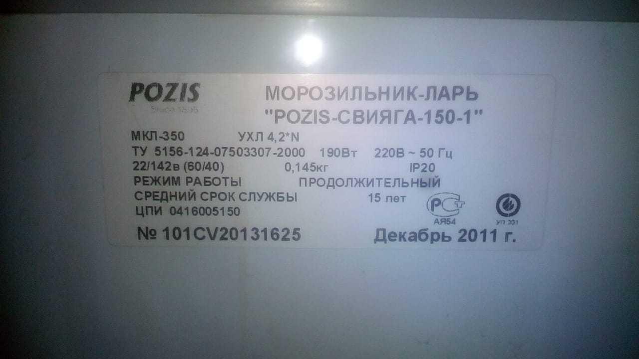 Замена испарителя морозильного ларя  Pozis-Свияга-150-1