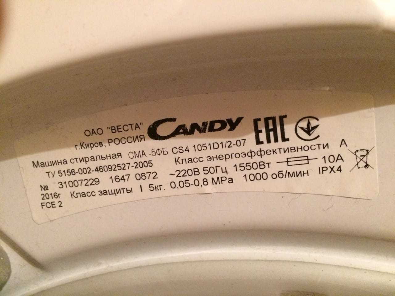 СМА Candy CS4 1051D1/2-07  31007229 Smart tach нужны софты мк ст и пик.